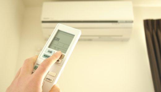引越時のエアコン電源は何時間前までに切る?いつまで使用していいの?