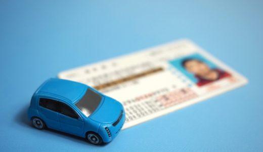 引越し後の免許証の住所変更手続き|いつまで?罰則やデメリットは?
