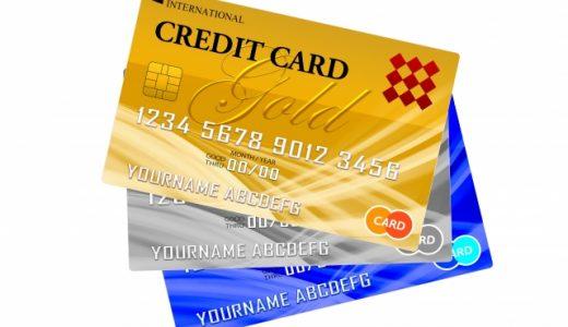 引っ越したらクレジットカードの住所変更を忘れずに!いつすればいい?