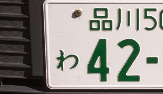 引越しで車のナンバーは変更が必要!手続きや希望ナンバーにする方法