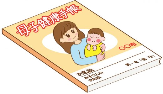 引越したら母子手帳は交換必要?出産後の手続きや予防接種券の手続きは?
