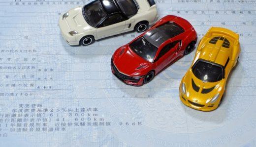 【全解説】引越しで車検証の住所変更手続き!普通自動車と軽自動車の違いも